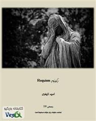 دانلود کتاب شعر رکوئیم Requiem