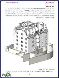 دانلود کتاب آموزش revit 2011 - بخش دوم