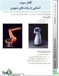 دانلود کتاب روباتیک از ابتدا تا انتها - گفتار سوم آشنایی با روبات های شهری