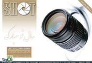 دانلود ماهنامه عکاسی دیجیتالی Shot شماره اول