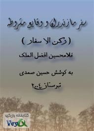 دانلود کتاب سفر مازندران و وقایع مشروطه