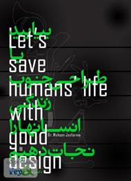 دانلود کتاب بیایید با طراحی خوب زندگی انسانها را نجات دهیم