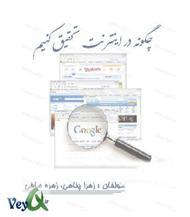 دانلود کتاب چگونه در اینترنت تحقیق کنیم