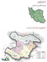دانلود کتاب استان قزوین و تاریخچه آن