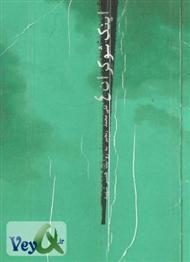 دانلود کتاب اینک شوکران 4 - شهید محمد علی رنجبر