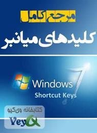 دانلود کتاب مرجع کامل کلیدهای میانبر ویندوز 7