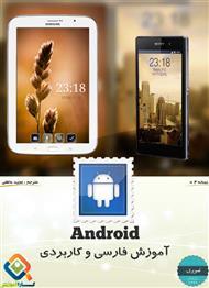 دانلود کتاب آموزش کاربردی Android