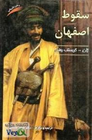 دانلود کتاب رمان سقوط اصفهان