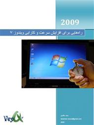 دانلود کتاب راه هایی برای افزایش سرعت و کارایی ویندوز 7