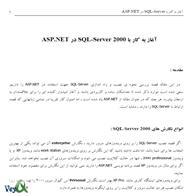 دانلود کتاب آغاز به کار با SQL Server 2000 در ASP.NET
