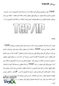 دانلود کتاب آشنایی با پروتکل TCPIP