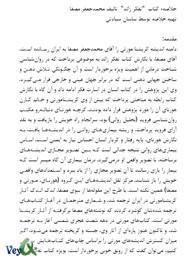 دانلود کتاب خلاصه کتاب تفکر زائد تالیف محمدجعفر مصفا