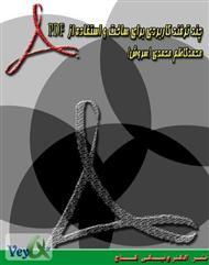 دانلود کتاب چند ترفند کاربردی برای ساخت و استفاده از PDF