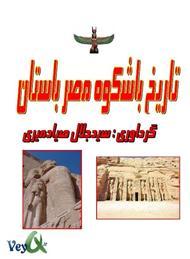 دانلود کتاب تاریخ با شکوه مصر