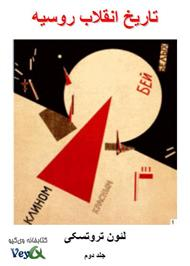 دانلود کتاب تاریخ انقلاب روسیه - جلد دوم