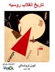 دانلود کتاب تاریخ انقلاب روسیه - جلد سوم