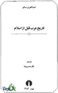 دانلود کتاب تاریخ عرب قبل از اسلام