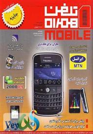 دانلود مجله تلفن همراه - شماره 64