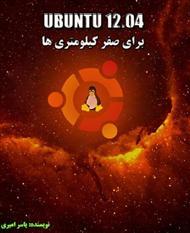 دانلود کتاب آموزش سیستم عامل ابونتو برای صفر کیلومتری ها