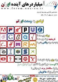 دانلود ماهنامه میلیاردرهای آینده ایران - شماره پنجم