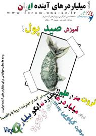 دانلود ماهنامه میلیاردرهای آینده ایران - شماره دوم