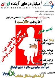 دانلود ماهنامه میلیاردرهای آینده ایران - شماره ششم