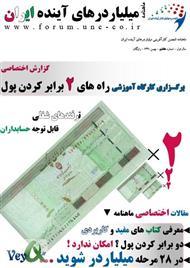 دانلود ماهنامه میلیاردرهای آینده ایران - شماره هفتم - دو برابر کردن پول