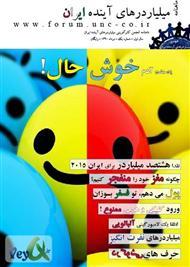 دانلود ماهنامه میلیاردرهای آینده ایران - شماره اول