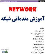 دانلود کتاب آموزش مقدماتی شبکه