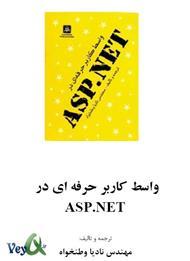 دانلود کتاب واسط کاربر حرفه ای در asp.net