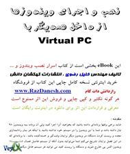 دانلود کتاب نصب و اجرای ویندوزها از داخل همدیگر با Virtual PC