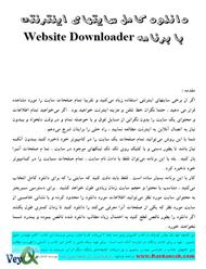 دانلود کامل سایت های اینترنتی با نرم افزار Website Downloader