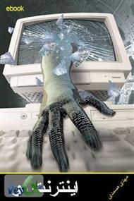 دانلود کتاب اینترنت 2 - Web 2