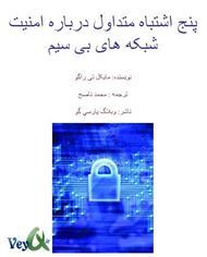 دانلود کتاب 5 اشتباه متداول در مورد امنیت شبکه های بی سیم