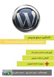 دانلود کتاب کاملترین مرجع آموزش وردپرس - WordPress