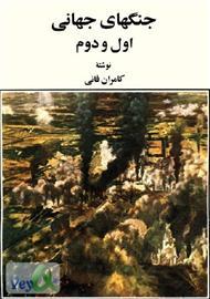 دانلود کتاب جنگ های جهانی اول و دوم