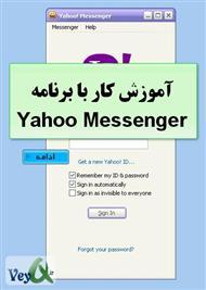 دانلود کتاب آموزش کار با برامه Yahoo Messenger