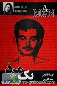 دانلود کتاب رمان یک مرد