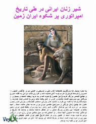 دانلود کتاب شیر زنان ایرانی در طی تاریخ