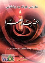 دانلود کتاب نگرشی کوتاه به زندگی حضرت زهرا (س)