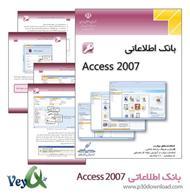 دانلود کتاب آموزش نرم افزار Access 2007