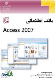 دانلود کتاب آموزش و بانک اطلاعاتی Access 2007