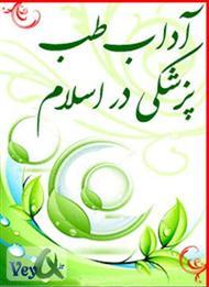 دانلود کتاب آداب طب پزشکی در اسلام