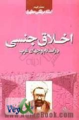دانلود کتاب اخلاق جنسی در اسلام و جهان غرب