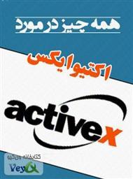 دانلود کتاب همه چیز درمورد ActiveX