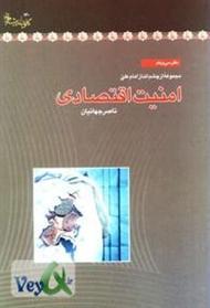 دانلود کتاب امنیت اقتصادی - مجموعه از چشم انداز امام علي (ع)