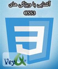 دانلود کتاب آشنایی با ویژگی های CSS3