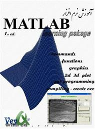 دانلود کتاب آموزش نرم افزار MATLAB