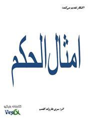 دانلود کتاب امثال الحکم - داستانهای ماهانتا