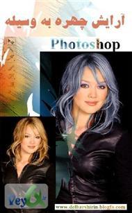 دانلود کتاب آزایش چهره توسط Photoshop